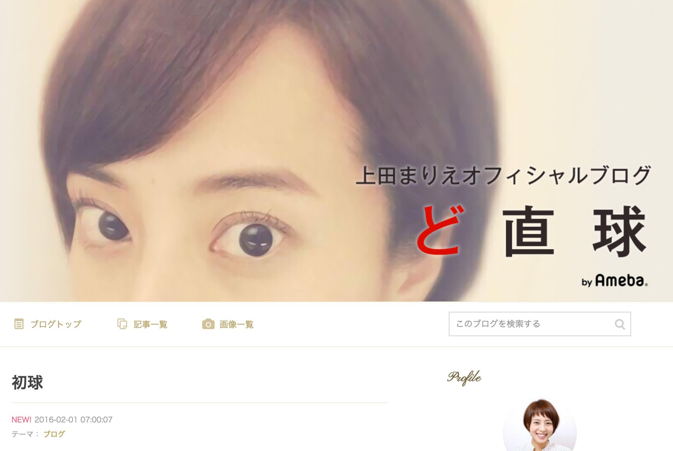 元日テレ・アナウンサー上田まりえ、松竹芸能でタレントに転身
