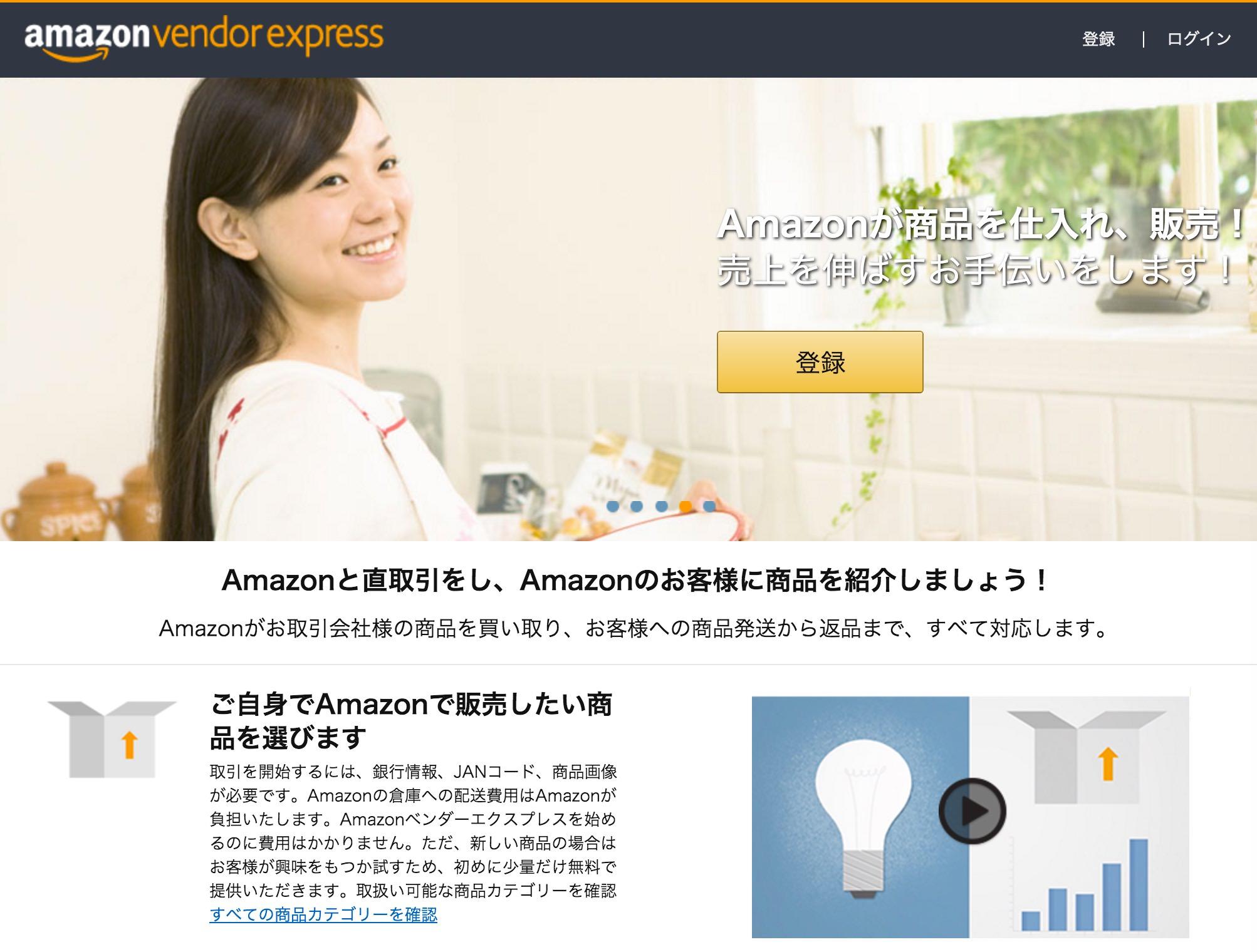 「Amazonベンダーエクスプレス」最短1日でAmazonの仕入先になれるサービス
