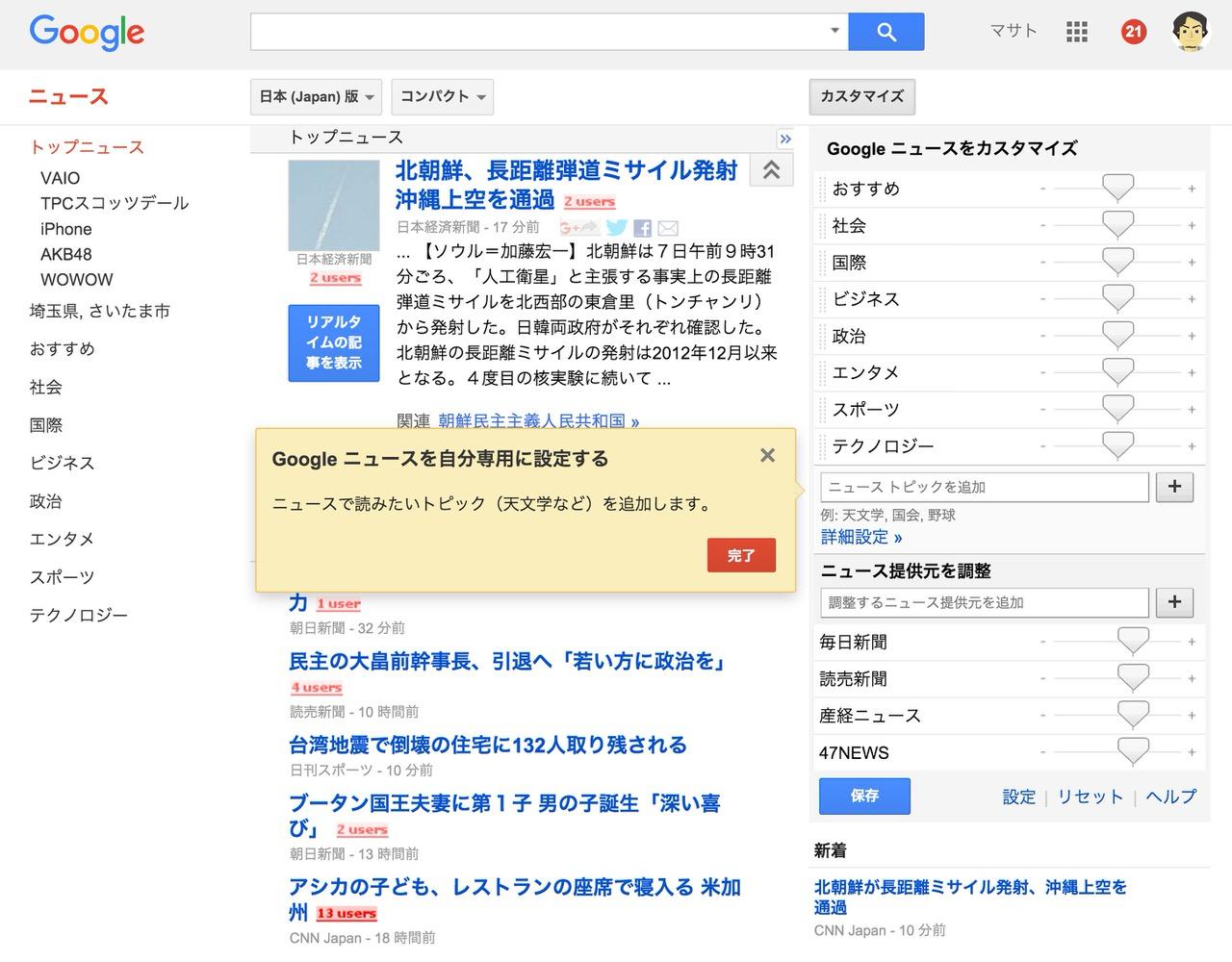 「Googleニュース」ヤフトピの代わりになる!?デザインやニュースの好みなどをカスタマイズ可能に