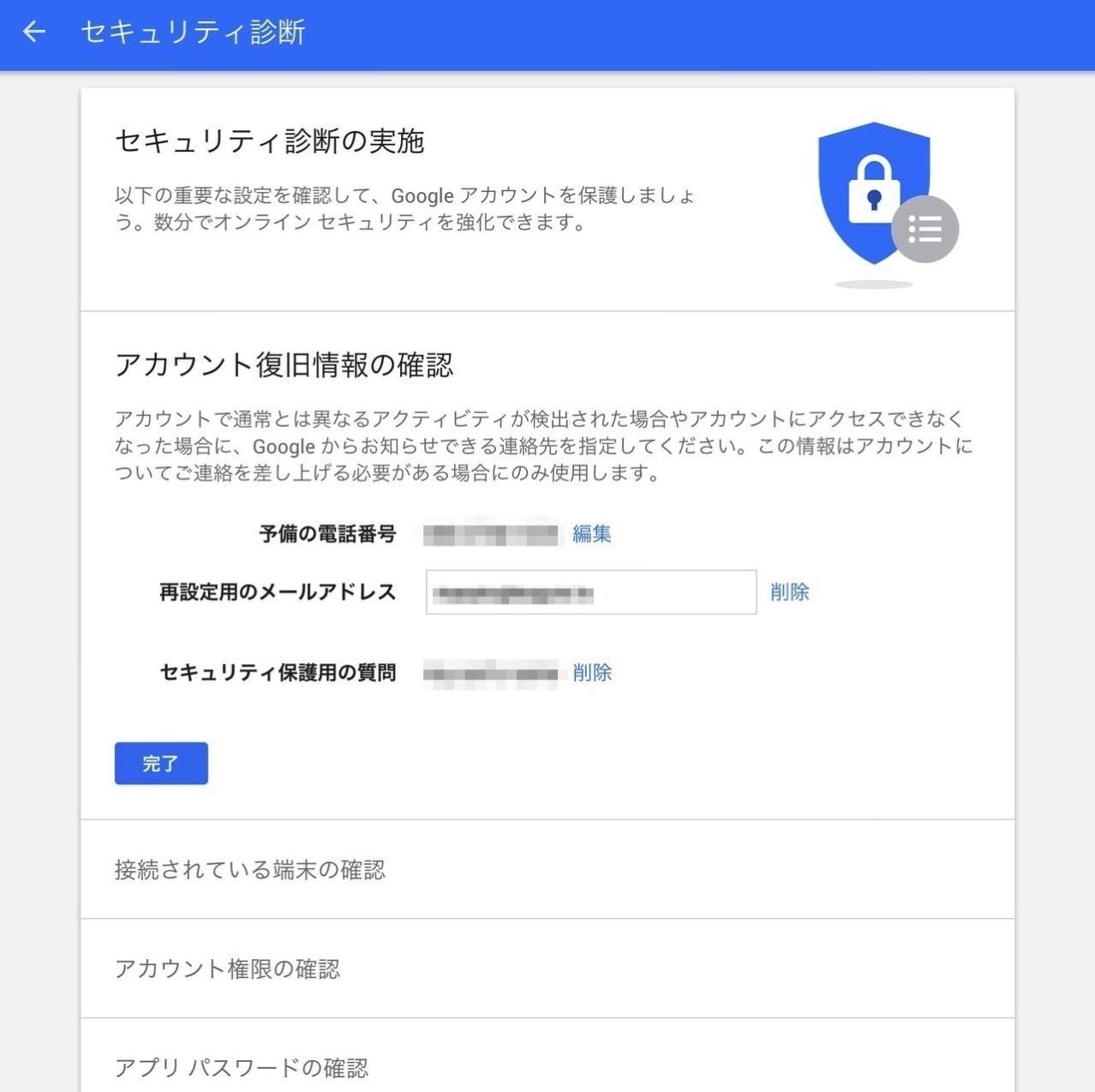 「Google」2分でできるセキュリティ診断でGoogleドライブに2GBをプレゼント
