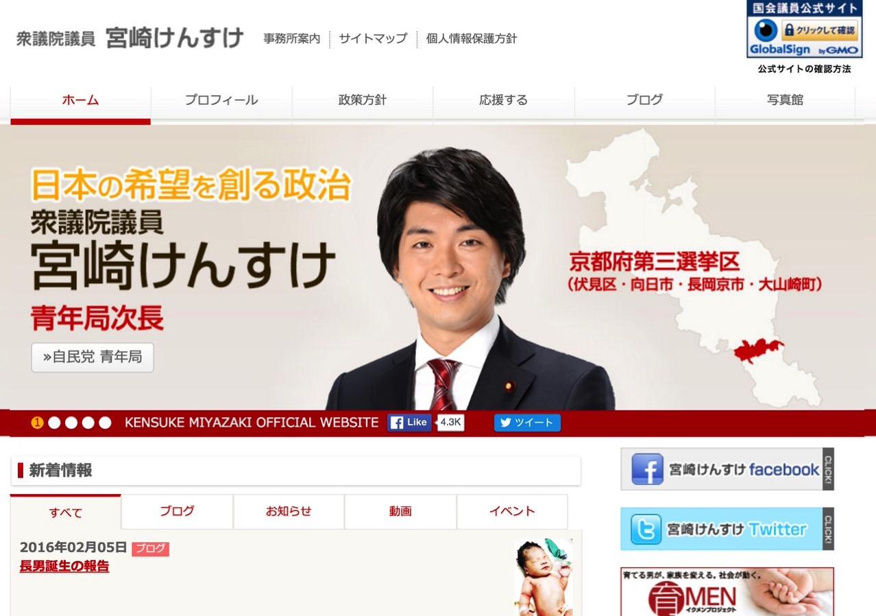 【育休議員】宮崎謙介衆院議員、妻の出産入院中の不倫疑惑を認める