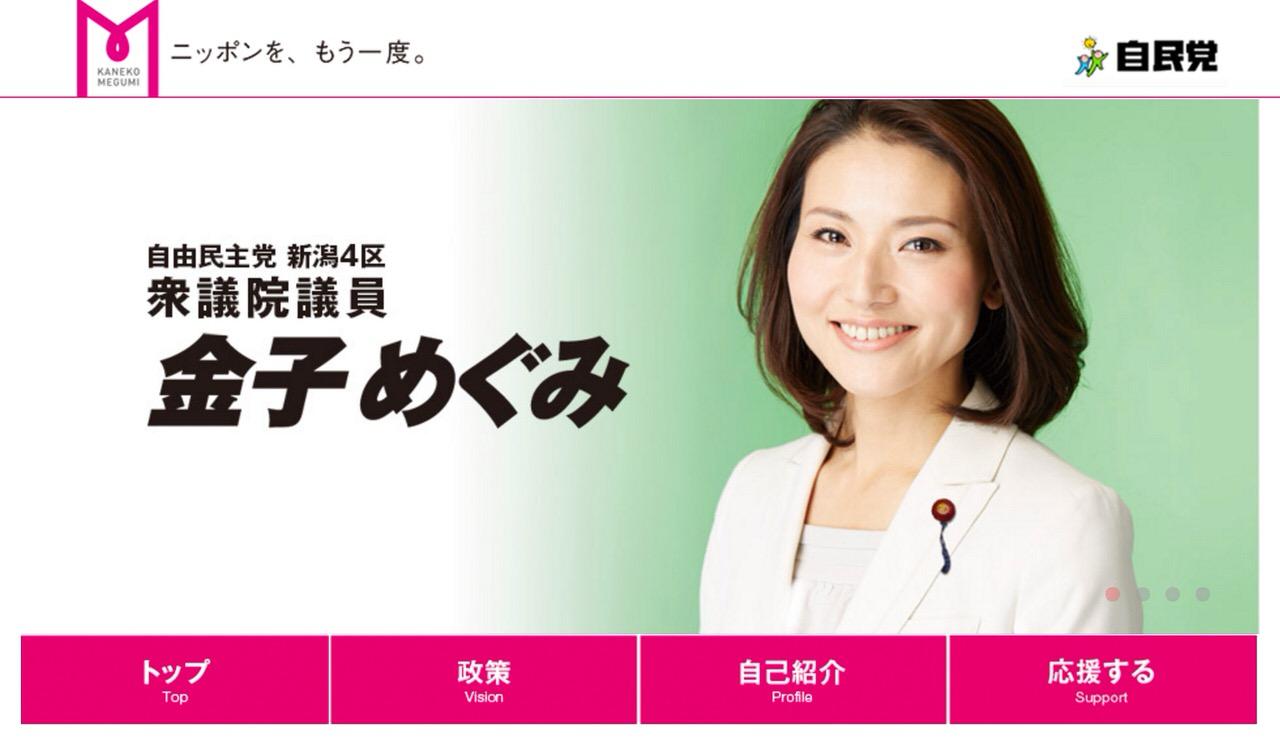 不倫疑惑の育休議員に妻・金子恵美議員「やり直す気はあるの?じゃあ、恥をかいてきなさい」