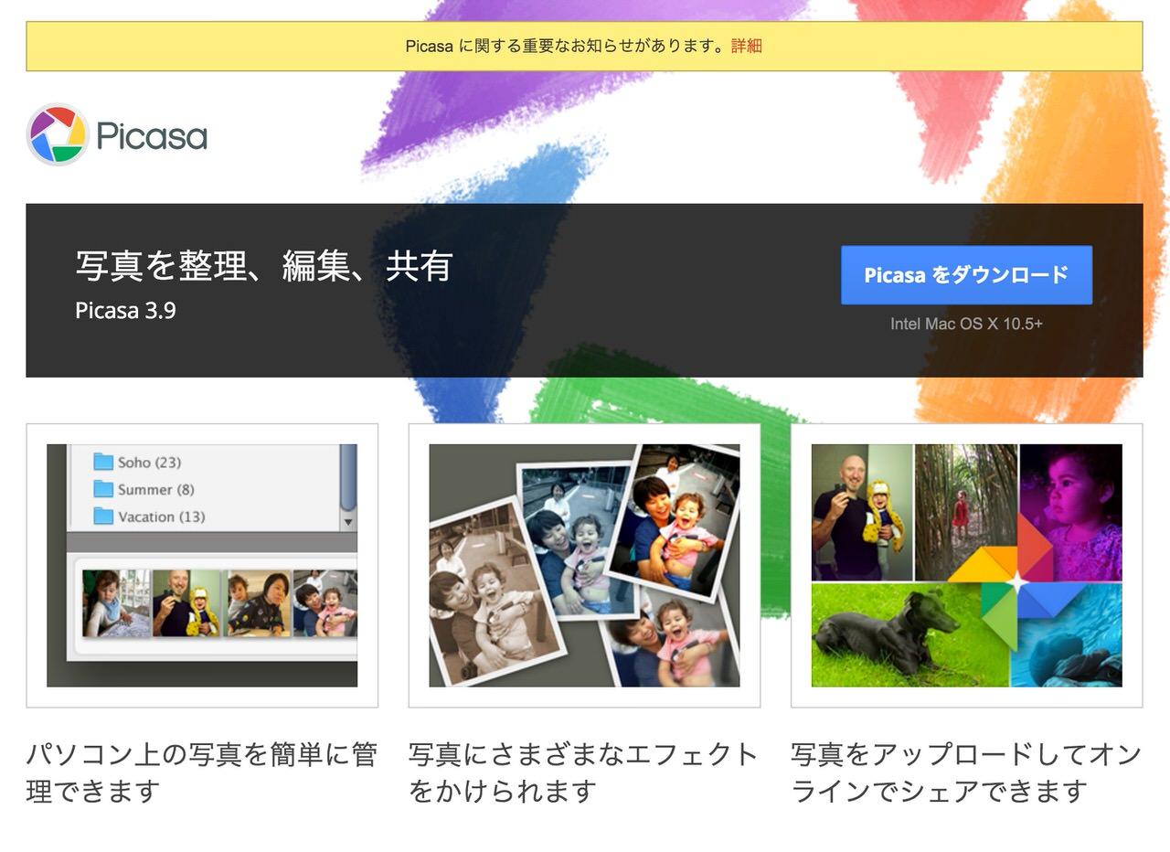 【Google】「Picasa」2016年5月1日にサービス終了し「Googleフォト」に統合と発表
