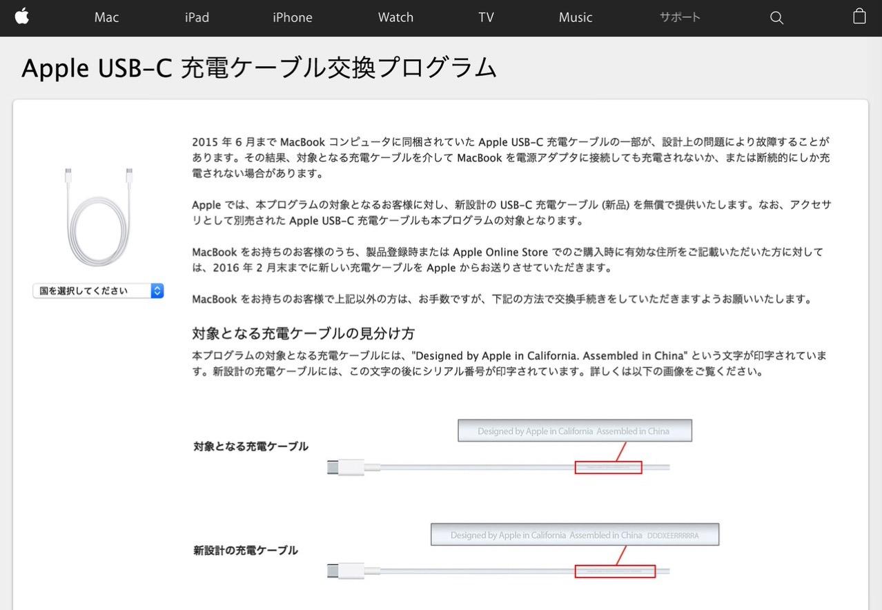 【MacBook】設計上の問題から故障の可能性あるため「Apple USB-C 充電ケーブル交換プログラム」実施