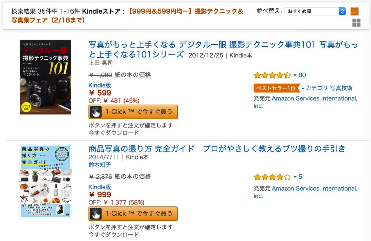 【Kindle】Amazon  Kindle【999円&599円均一】撮影テクニック&写真集フェアを実施中