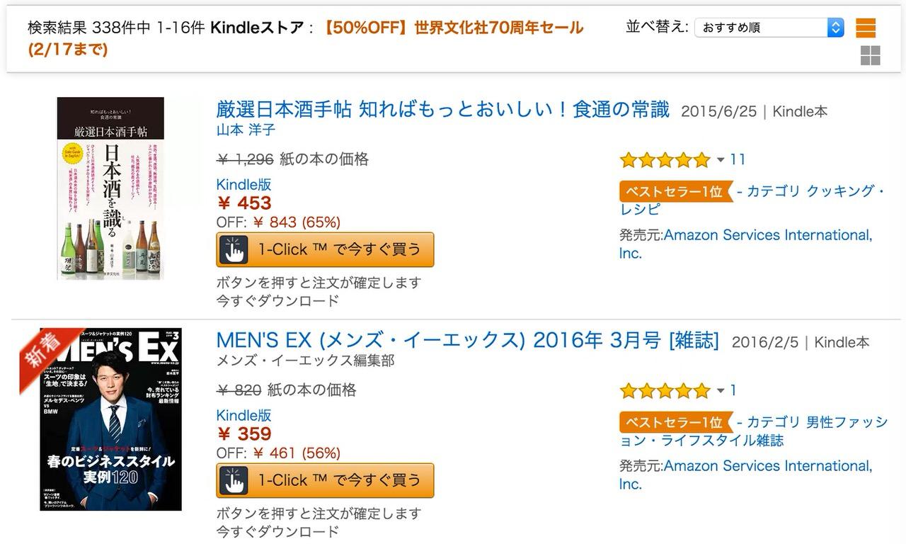【Kindle】世界文化社70周年セール「日本酒手帖」「寿司ダネ手帖」「ウイスキー&シングルモルト手帖」が65%オフ