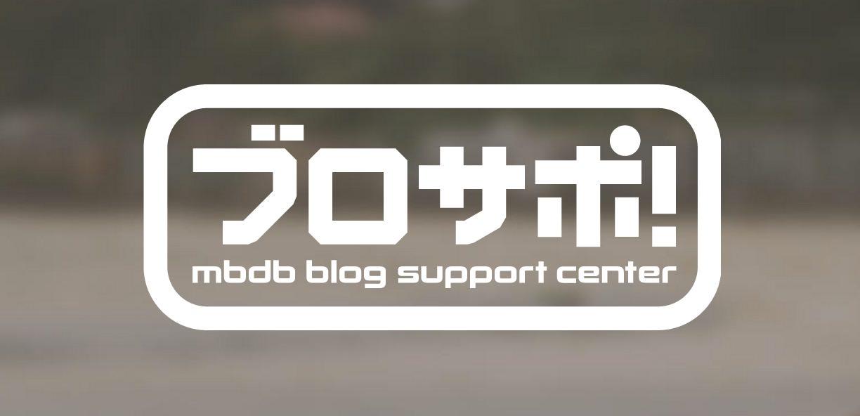 「ブロサポ!」ネタフルのデザインや運用をサポートしてくれているモバデビがブロガー向けのサポートサービスを開始