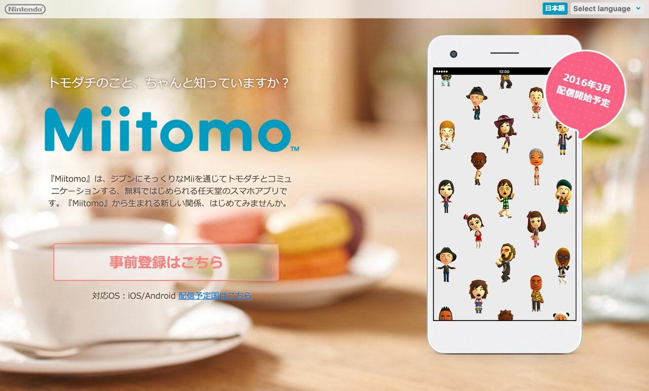 任天堂、初のスマホ向けアプリ「Miitomo」事前登録受付を開始