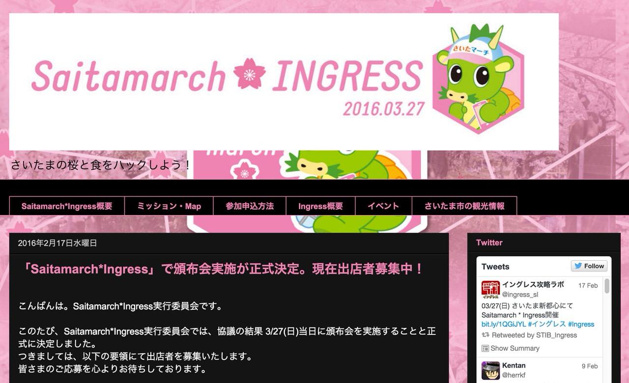 【Ingress】「Saitamarch * Ingress」グッズの頒布会を実施決定 → 出店者を募集中(2016年3月27日)