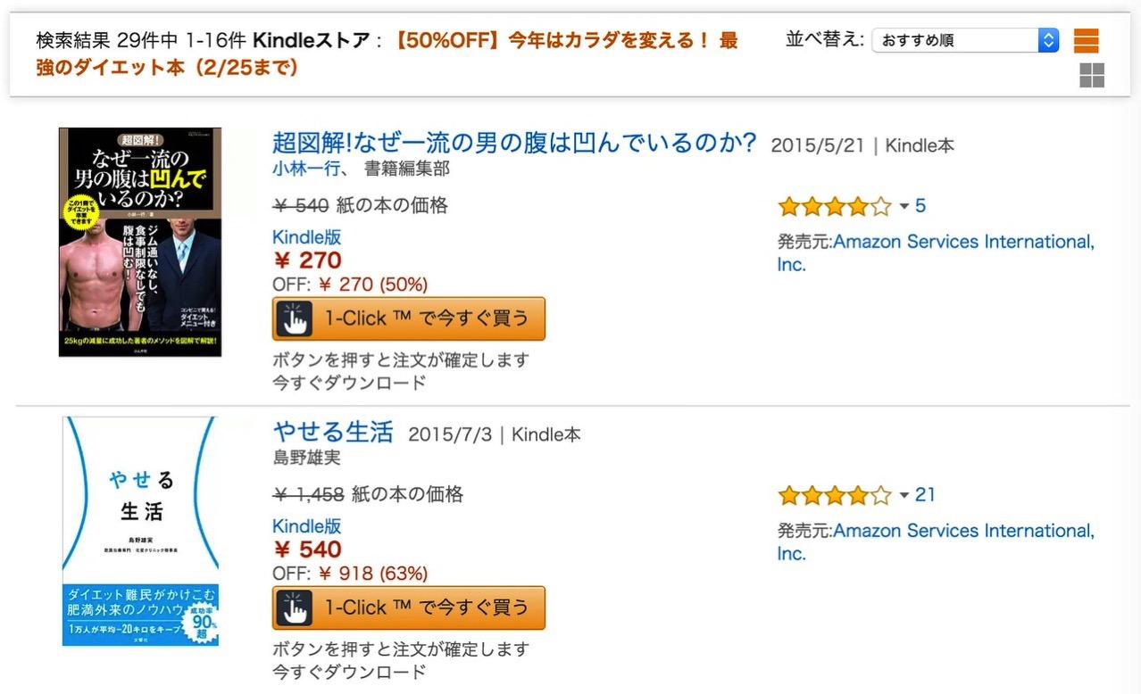 【Kindle】50%オフ「今年はカラダを変える! 最強のダイエット本」セール中(2月25日まで)