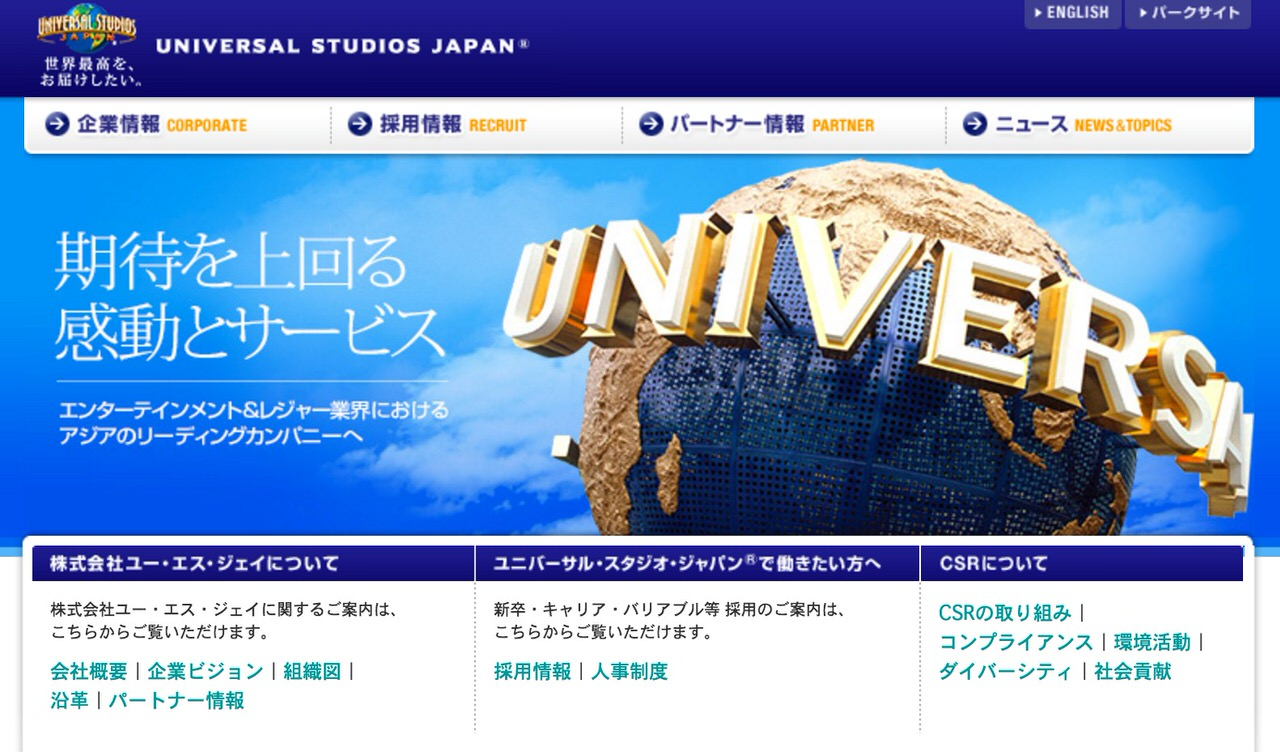 「USJ」沖縄でのテーマパーク建設の撤回検討