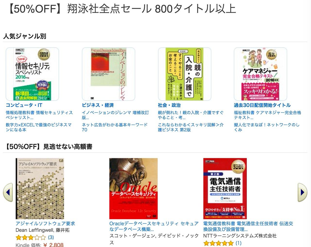 【Kindle】50%オフ「翔泳社全点セール」実施中