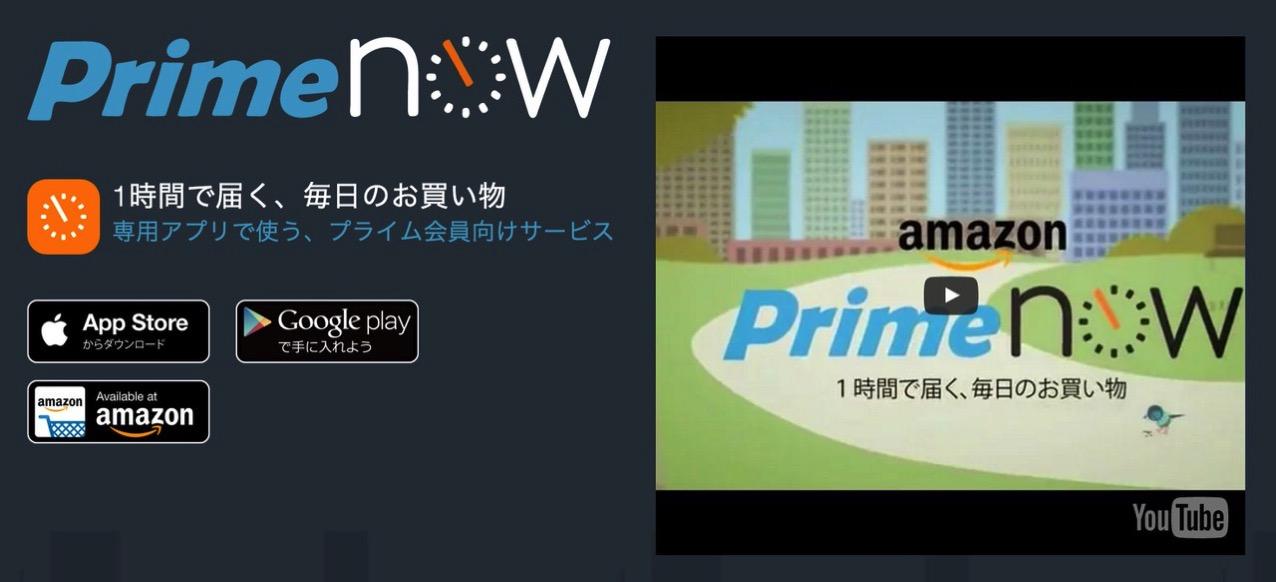 【Amazonプライム】「Prime Now」対象エリアを東京都23区広域および千葉県の一部に拡大