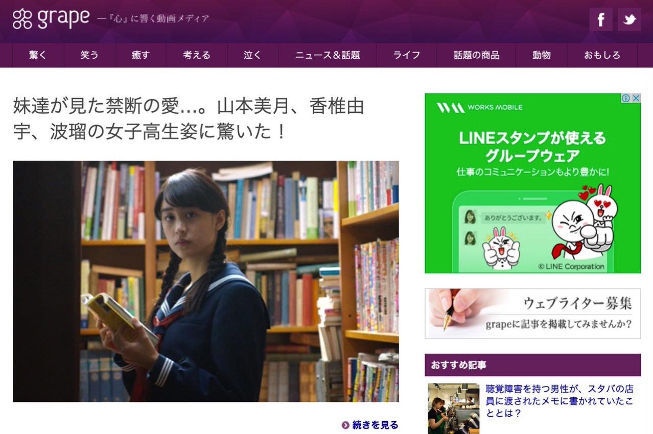 ニッポン放送、バイラルメディア「grape(グレープ)」を買収