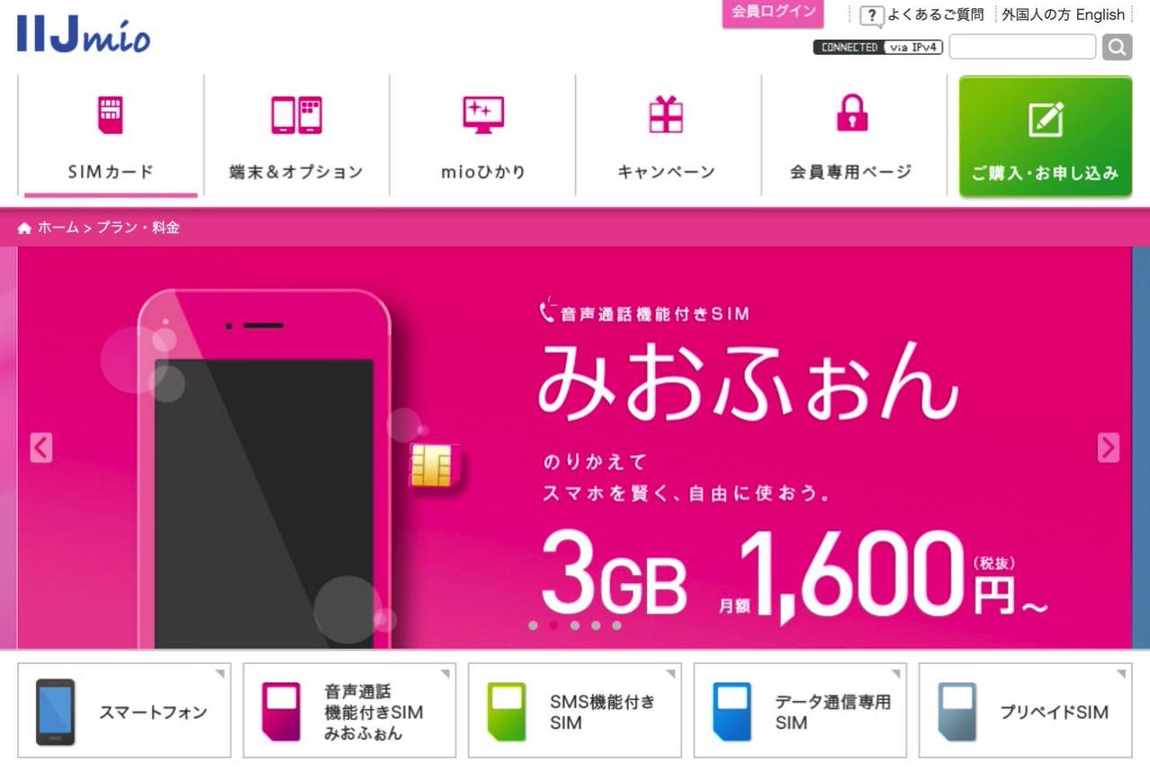 【IIJmio】「ファミリーシェアプラン」SIMカード提供枚数が3枚から最大10枚に改定