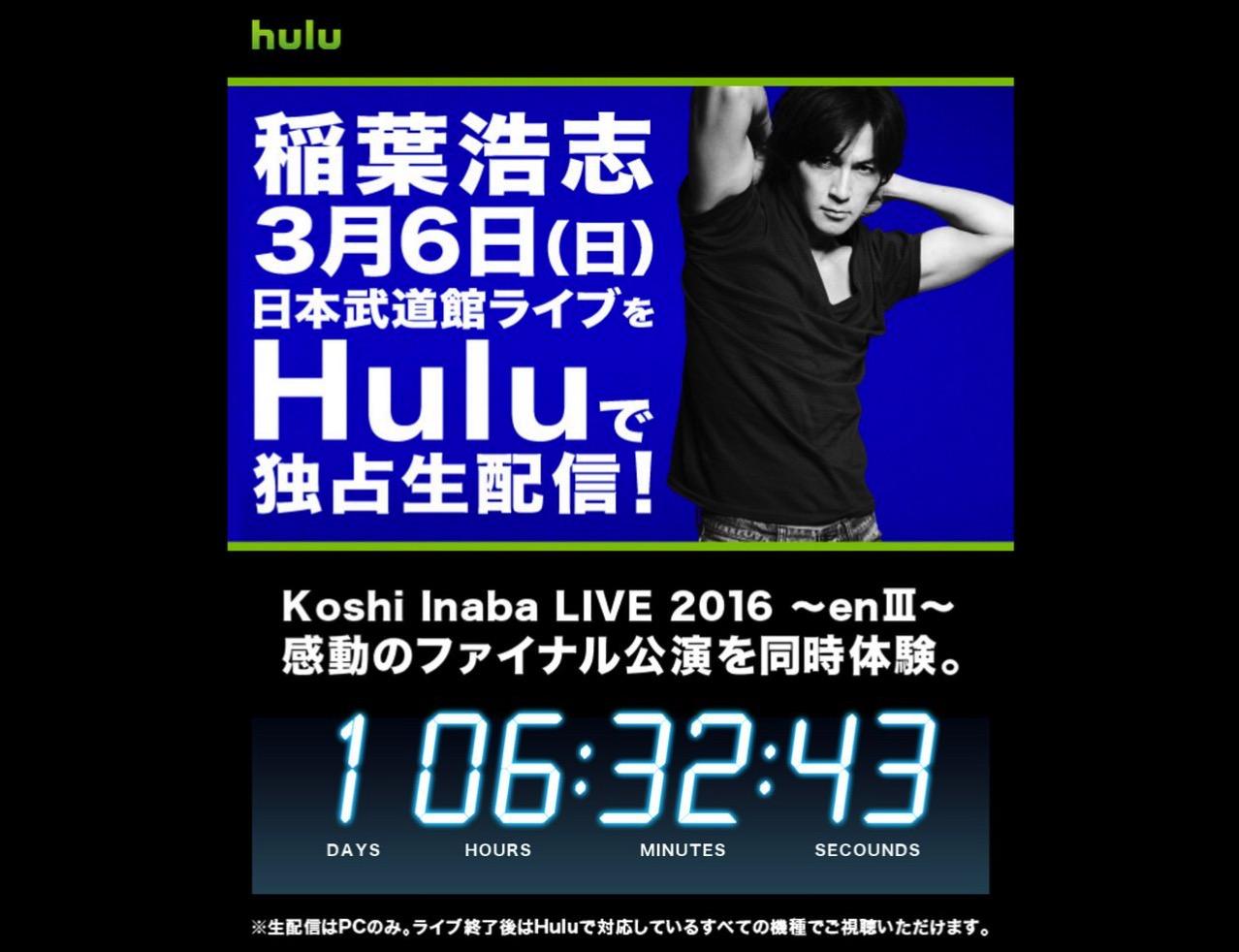 【Hulu】稲葉浩志の3月6日武道館ライブを独占生配信