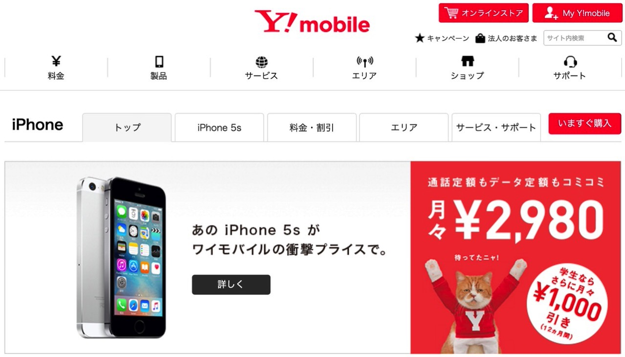 ワイモバイル「iPhone 5s」販売開始、MNPなら端末代込みで月額3,218円から → 通話料無料なので通話が多い人にオススメ