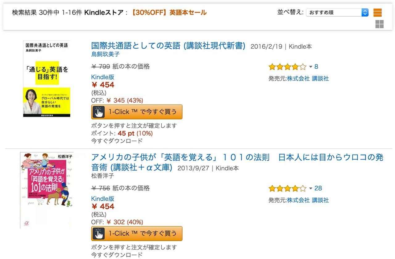 【Kindle】30%オフの「英語本セール」を実施中