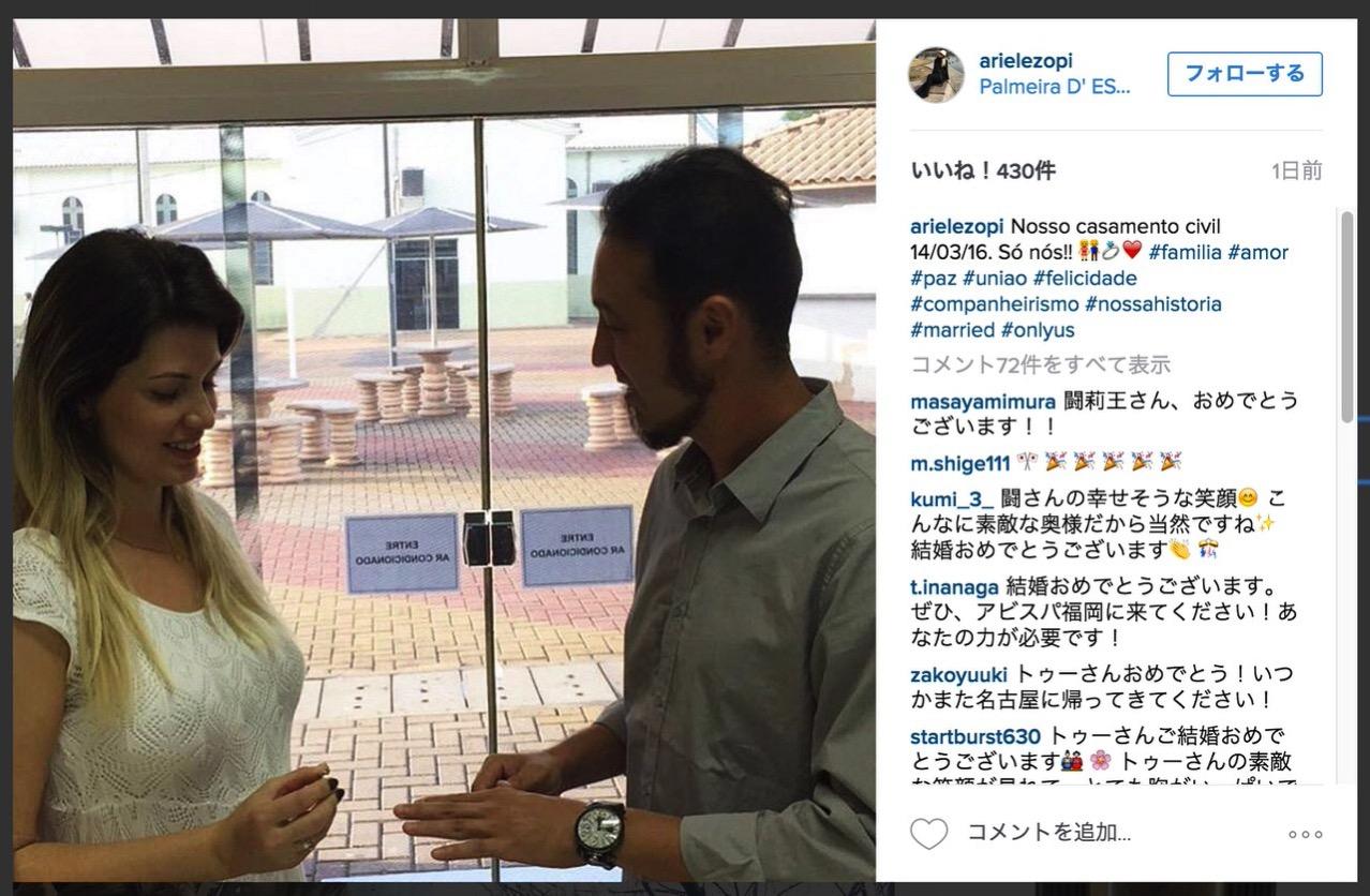闘莉王、Instagramで結婚を発表