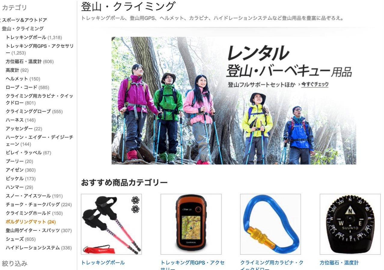 Amazon「登山・クライミング用品ストア」を開設 → 登山用品・BBQ用品のレンタルもあり!