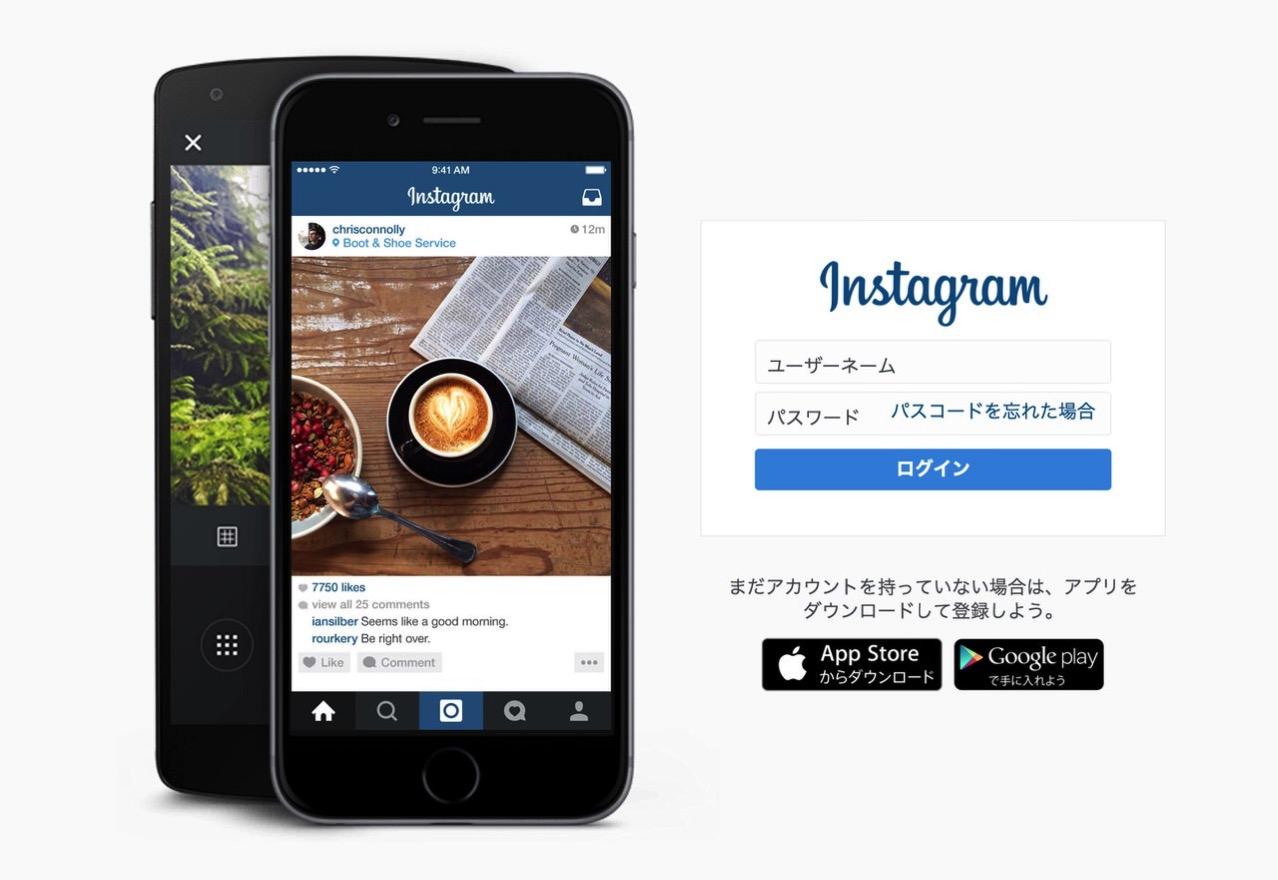 ブランドのためのInstagramが終わる?Instagramのステマの終焉?