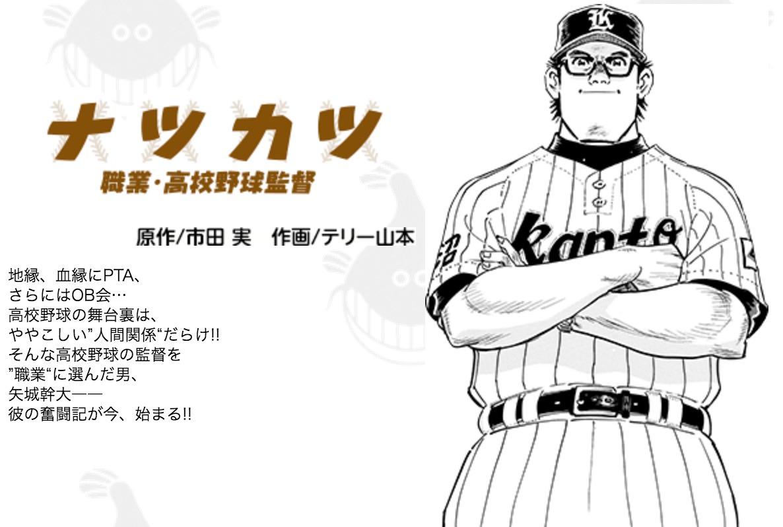 ジャイキリの野球版?高校野球の監督を描く「ナツカツ 職業・高校野球監督」が面白い