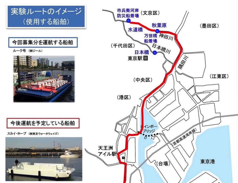 アキバから羽田へ船で乗り付ける!国土交通省、羽田空港-秋葉原間の舟運社会実験の実施を発表