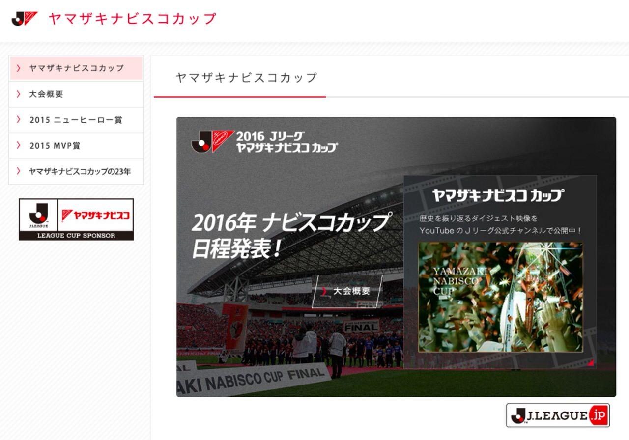 「ナビスコ杯」ヤマザキナビスコが社名変更しても特別協賛は継続へ → 大会新名称は未定