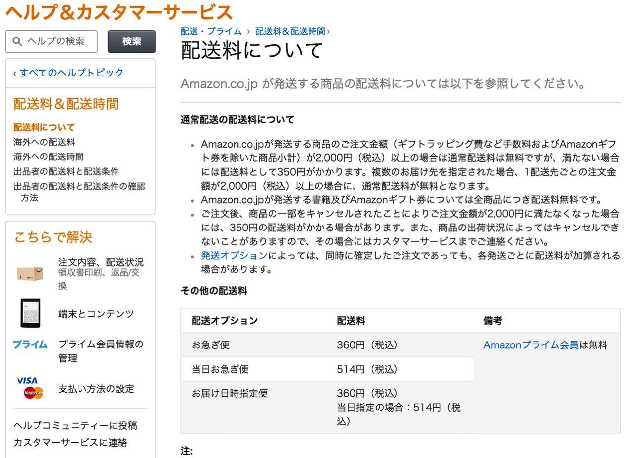 「Amazon」2,000円以下の配送料が無料から350円に