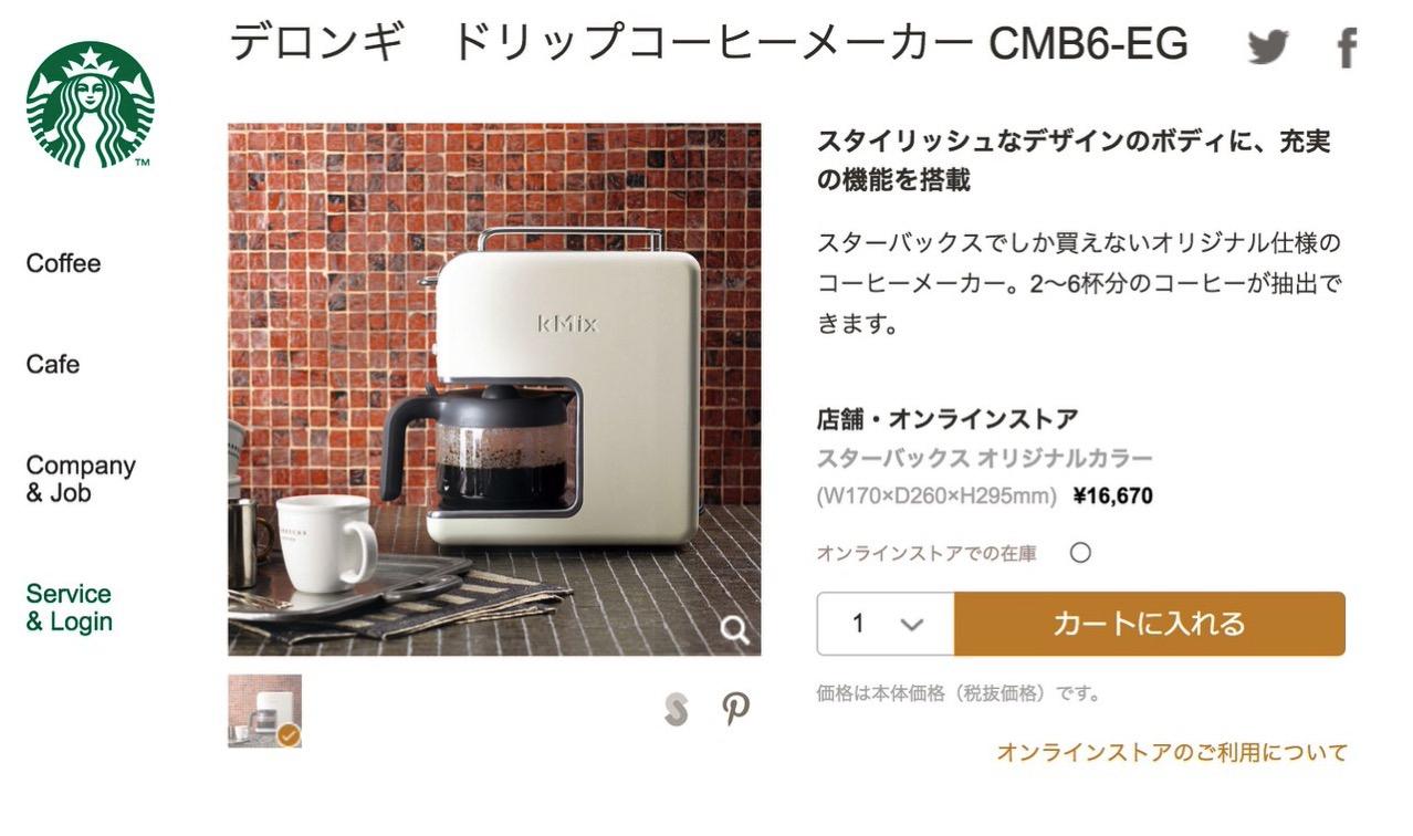 デロンギ「スターバックス限定ドリップコーヒーメーカー(CMB6-EG)」