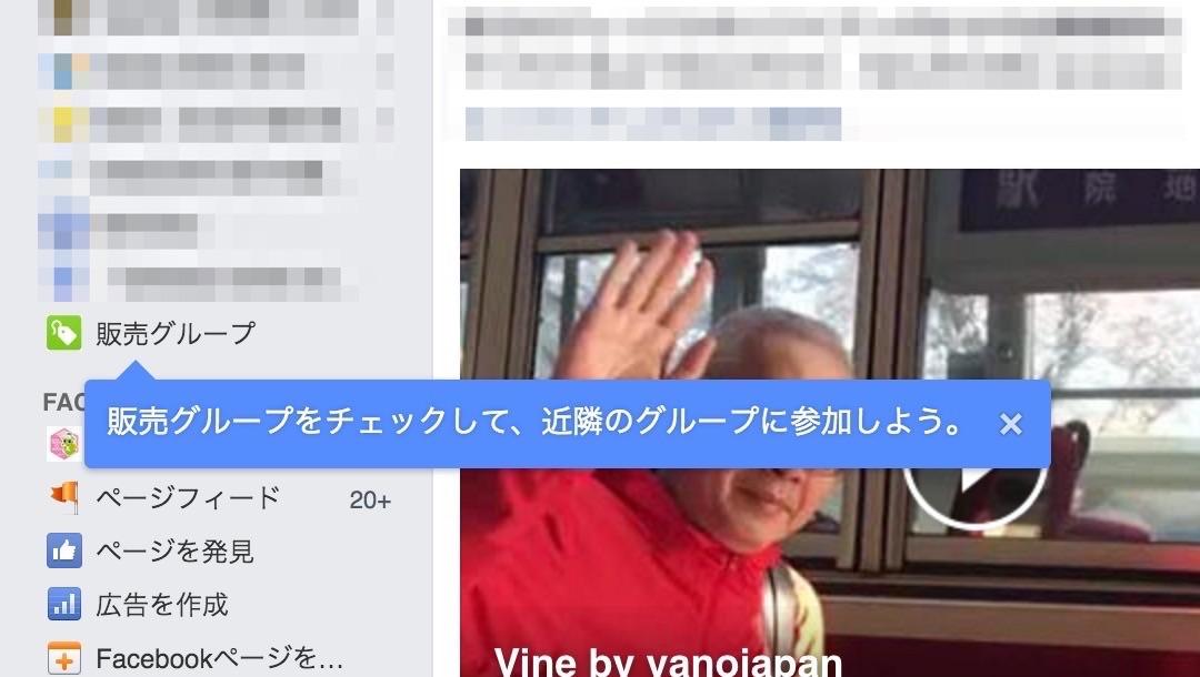 Facebookに近所の人と商品の売買ができる「販売グループ」が追加されていた