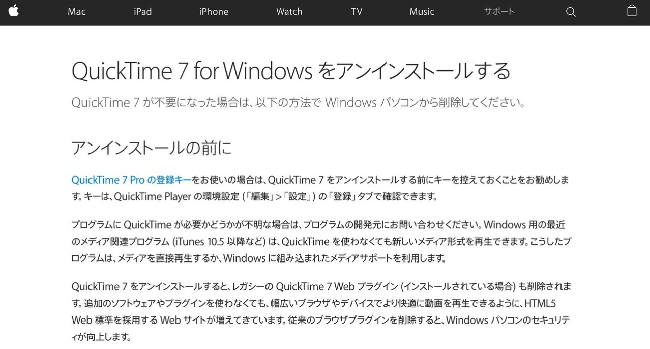 Apple「QuickTime for Windows」のサポートを終了