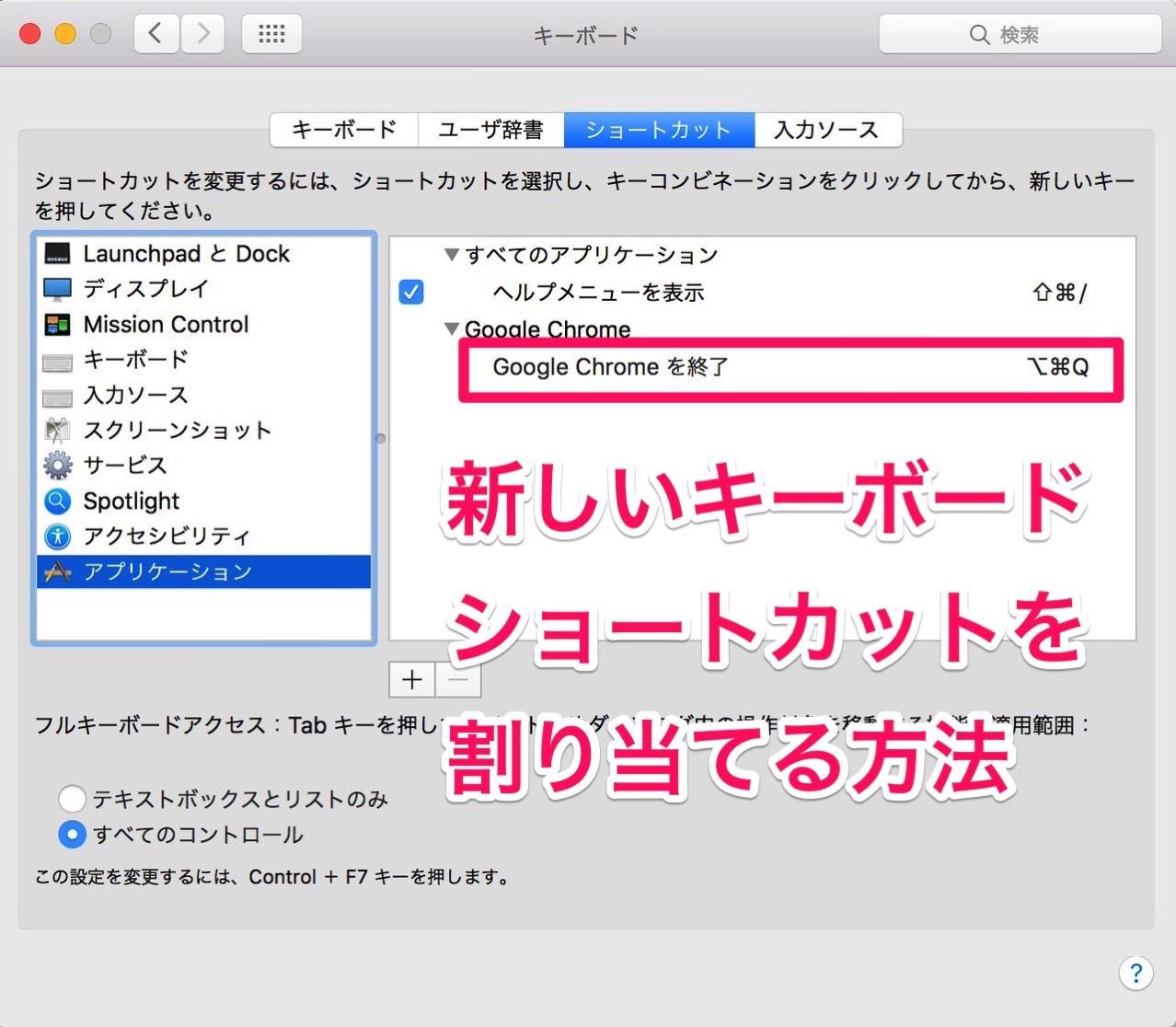 【OS X】自分好みのキーボードショートカットをアプリに割り当てる方法