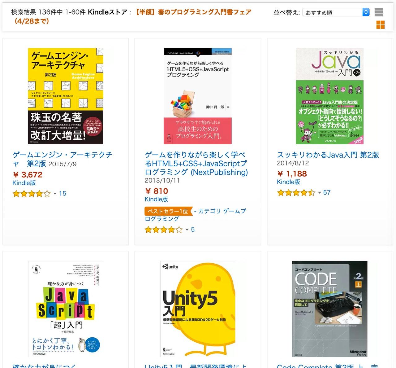 【Kindle】 「【半額】春のプログラミング入門書フェア」実施中(4/28まで)