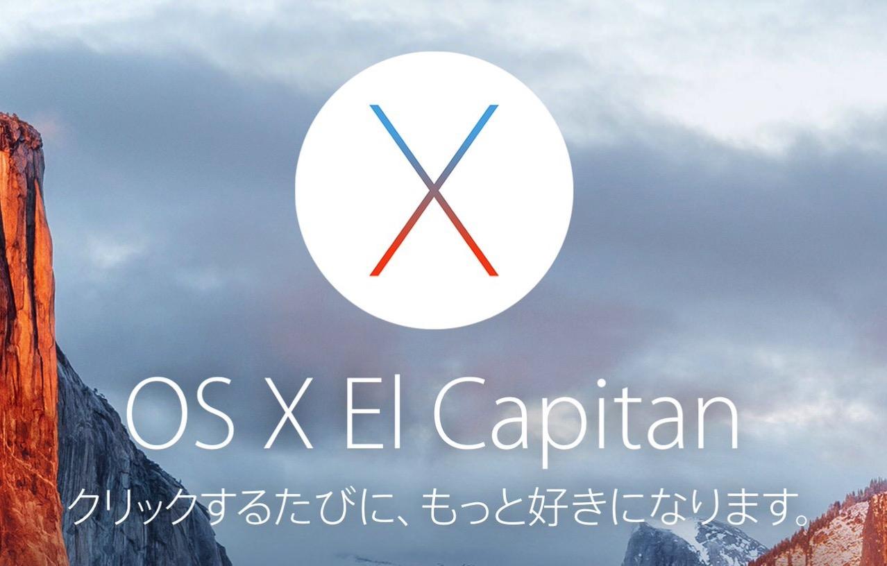 Apple、6月のWWDCで「OS X」を「MacOS」に改称か?