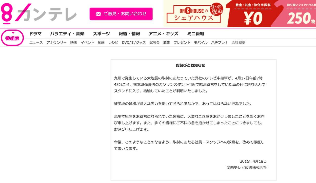 【熊本地震】中継車がガソリンスタンドに割り込んだとして関西テレビが謝罪