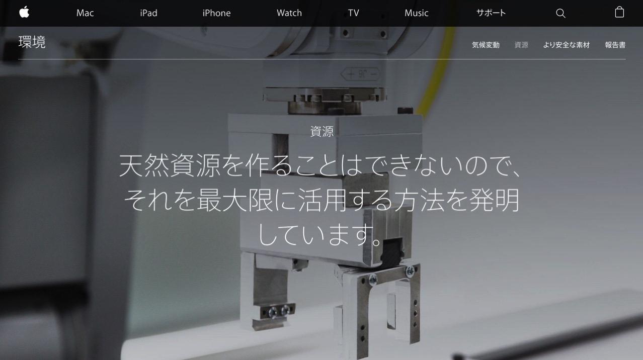 Apple、リサイクルプログラム「Apple Renew」で約43億円分の金を回収