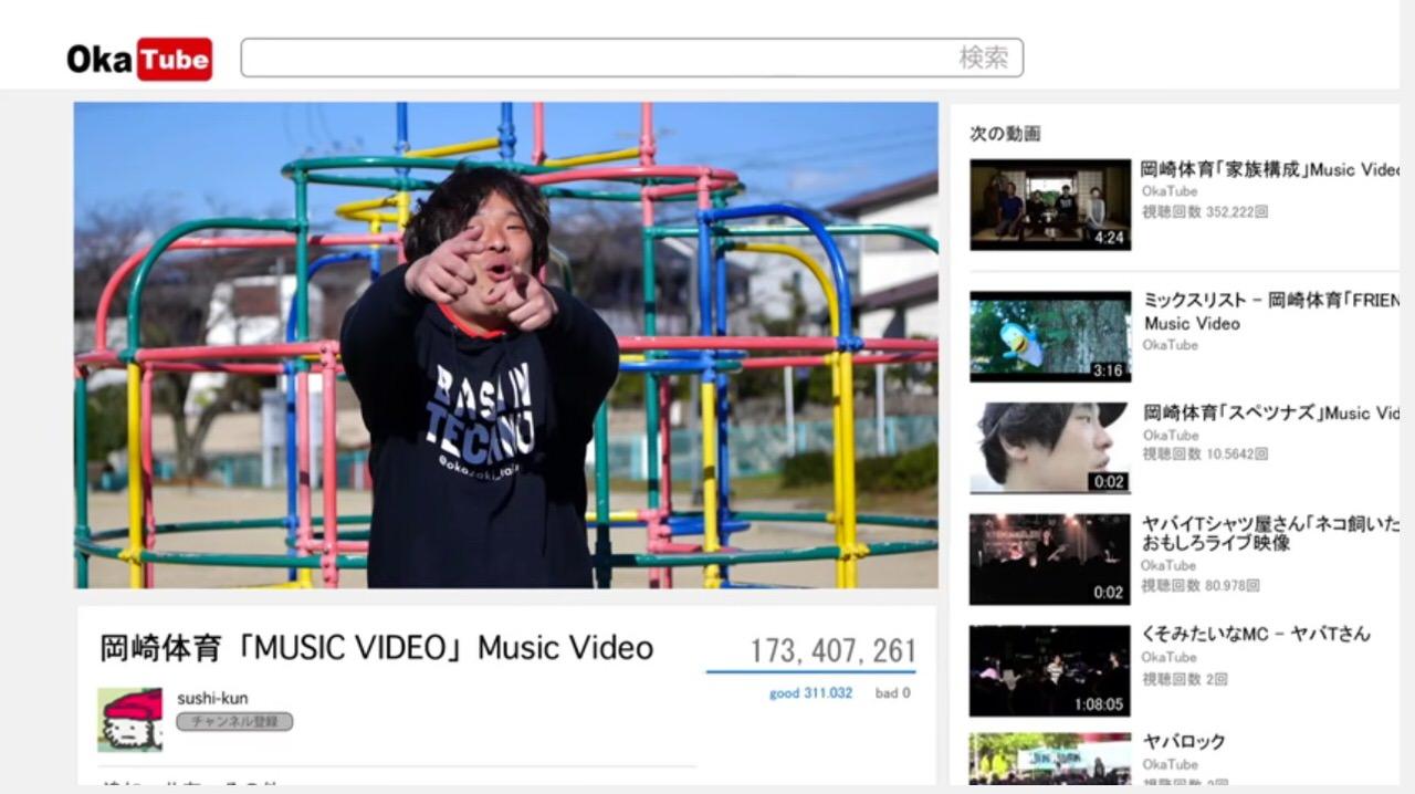 岡崎体育「MUSIC VIDEO」こんなMVあるあるをまとめたMV → とてもいい曲なので他のMVも集めてみた