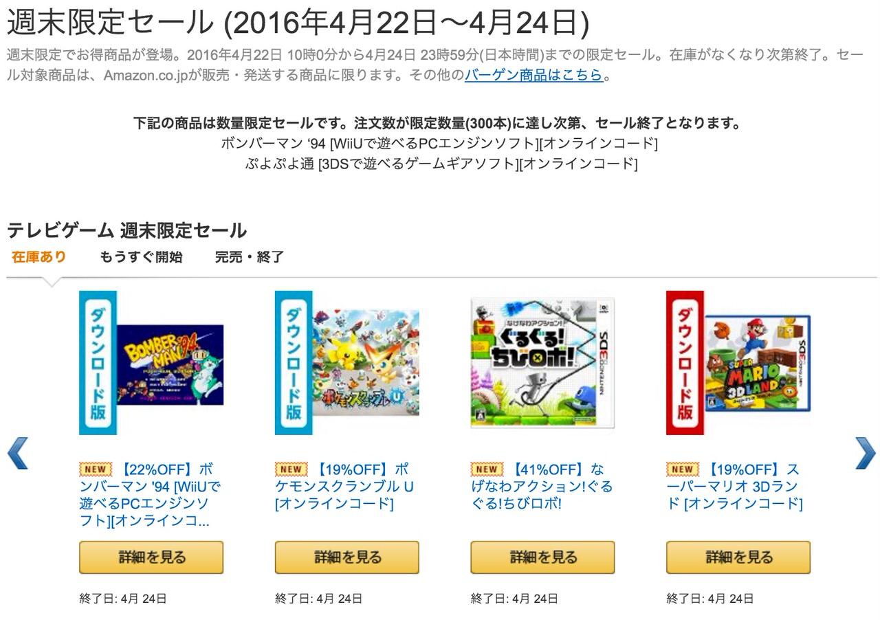 Amazon、TVゲームストアで「週末限定セール」を開催 〜ゲーム互換機「レトロフリーク」も(4月22日〜24日)