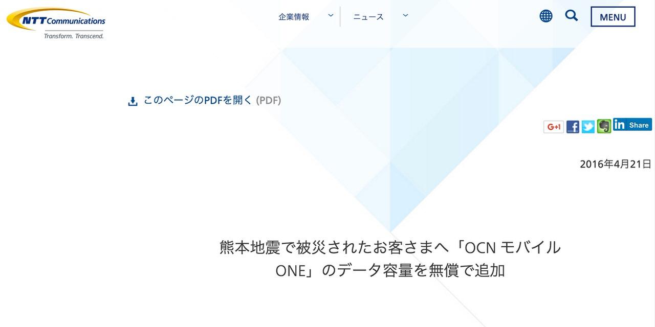 【熊本地震】「DMM mobile」「OCN モバイル ONE」も被災者向けにデータ通信量の増量を発表
