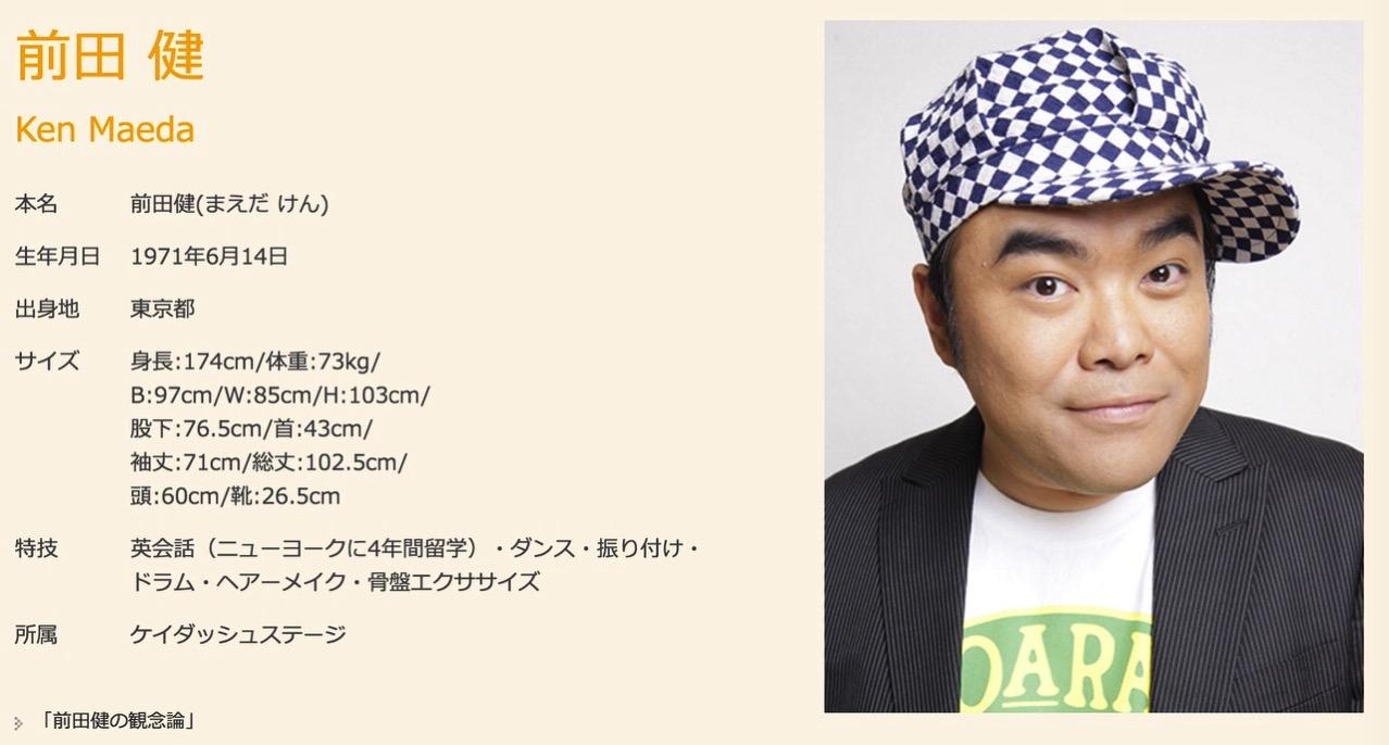 お笑いタレント・前田健が新宿の路上で倒れ急死、44歳
