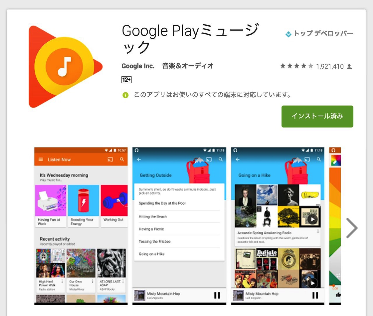 【Google Play Music】家族で楽しめるファミリープランを月額1,480円で提供開始へ