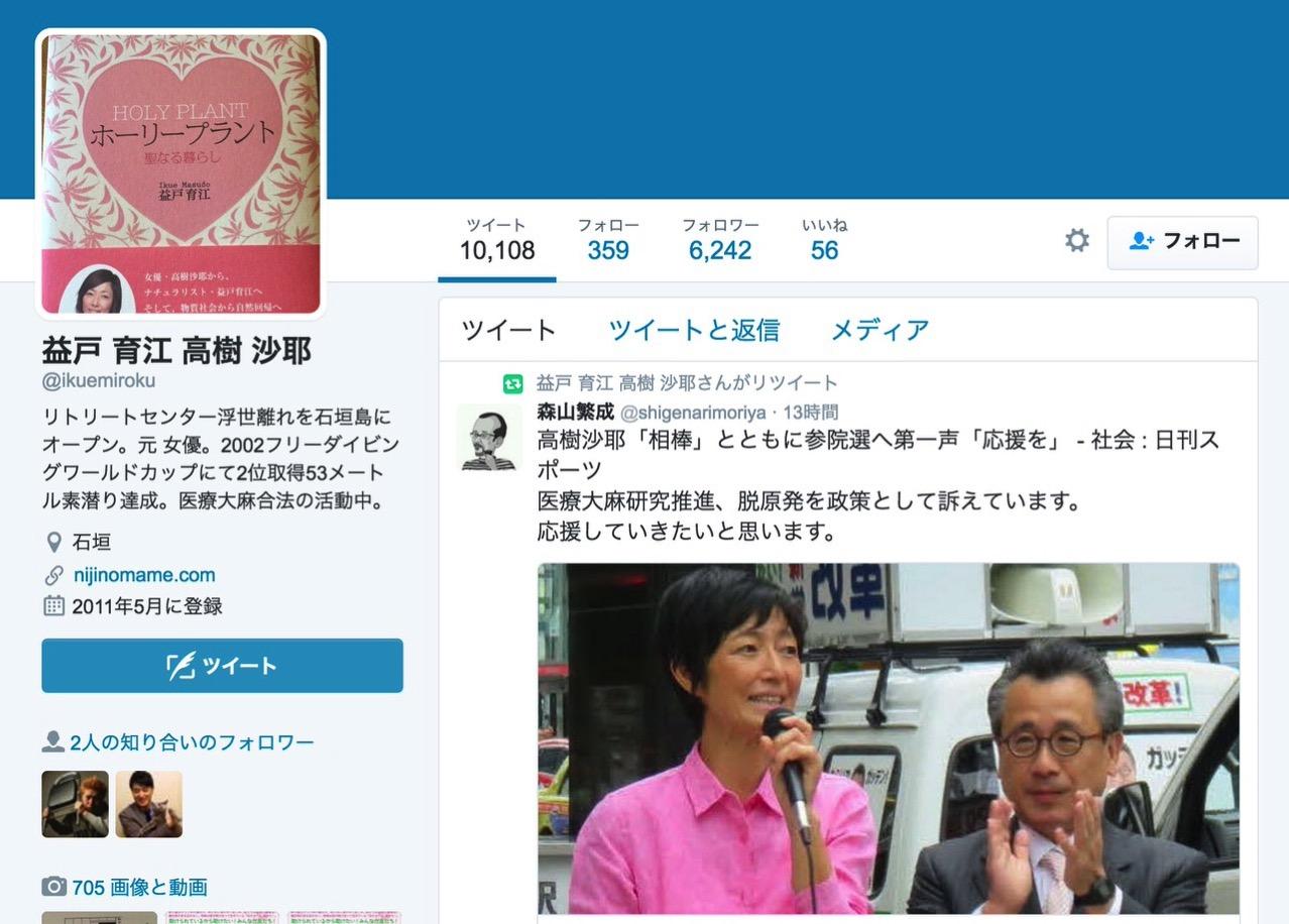 高樹沙耶(益戸育江)、新党改革から参院選出馬を正式表明 〜医療用大麻を合法化