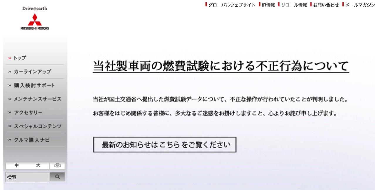 日産が三菱自動車に2,000億円超を出資、事実上の傘下に → 浦和レッズはどうなる?
