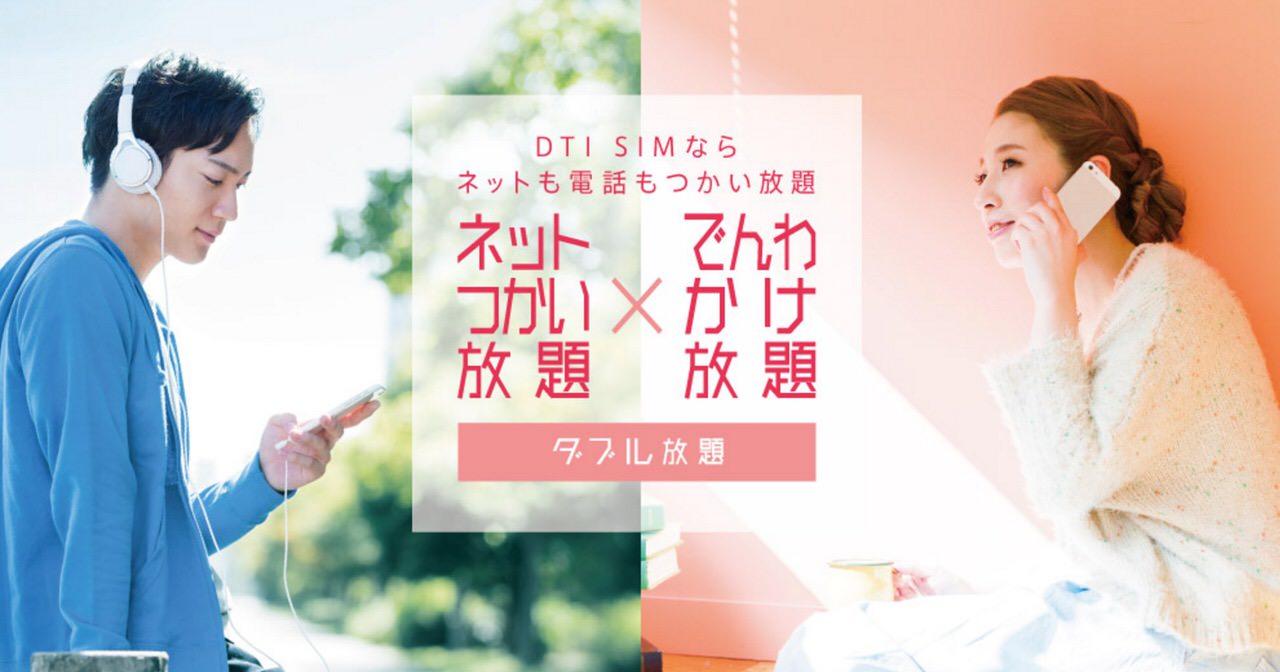 【DTI SIM】月額780円で5分までかけ放題になる「でんわかけ放題」オプション提供開始 〜さらにデータ通信量も無制限の「ネットつかい放題」に