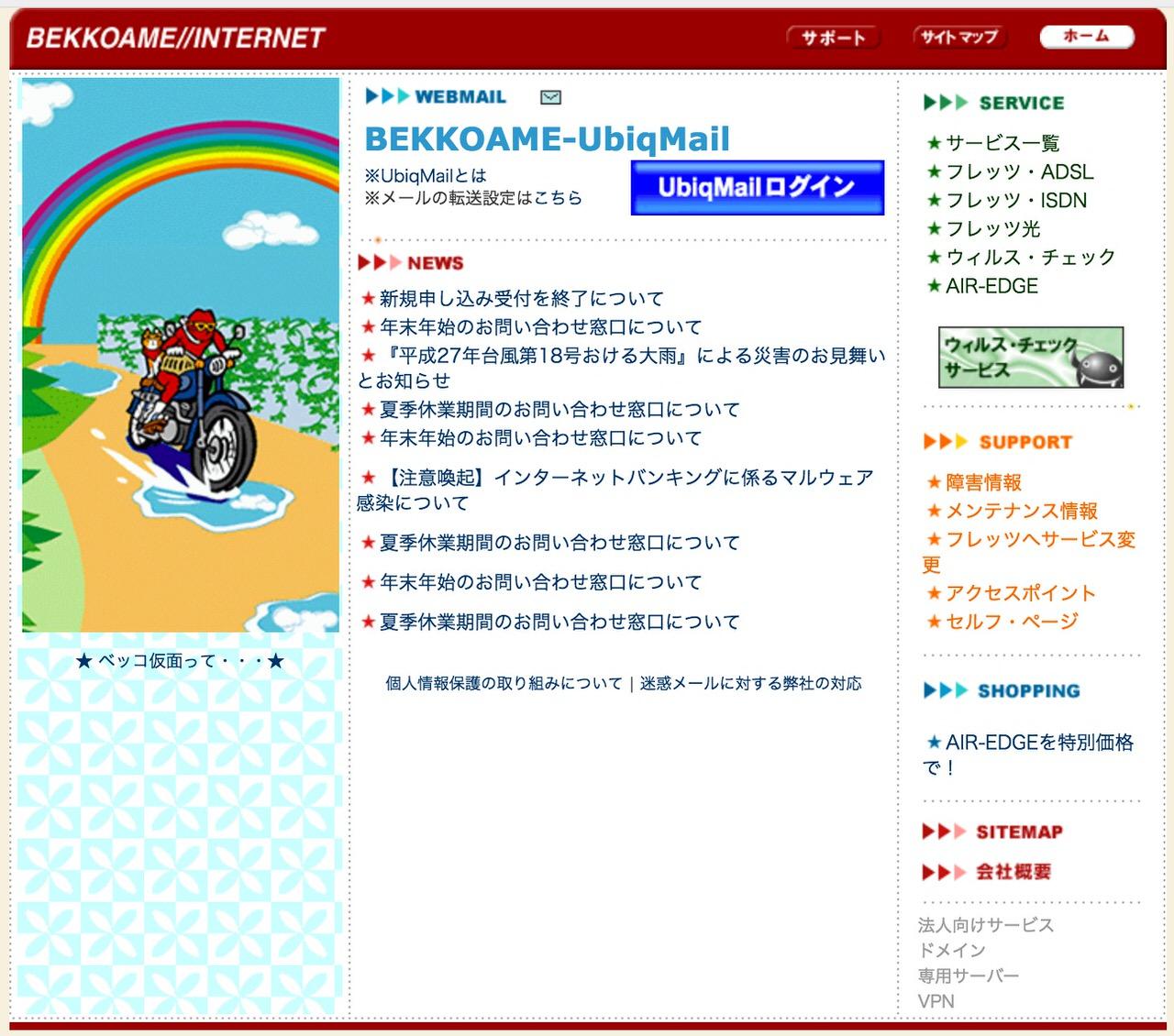日本のインターネットブームの先鞭をつけた「BEKKOAME」新規申込受付を終了