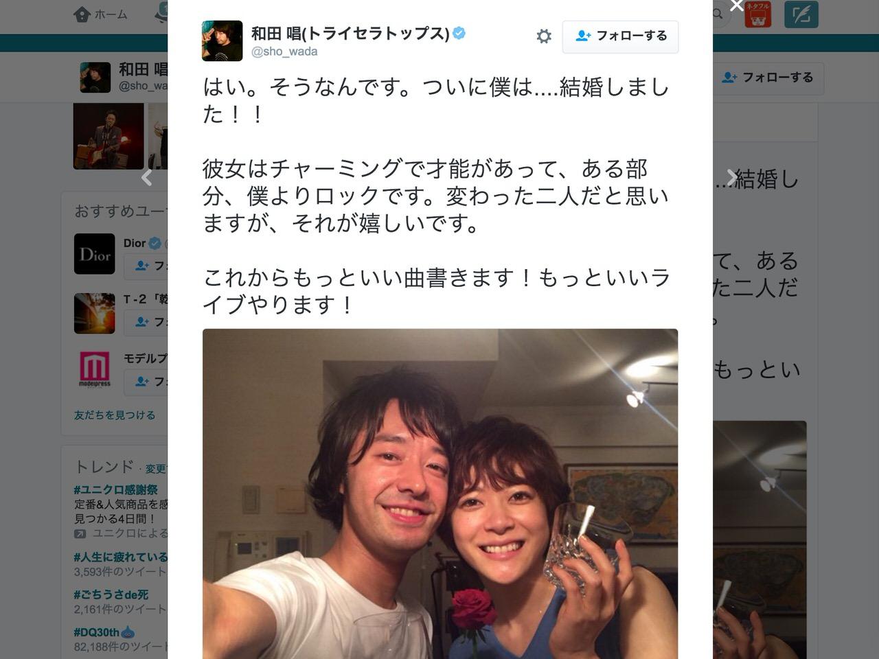 上野樹里、トライセラトップス・和田唱と結婚 〜平野レミと同居へ