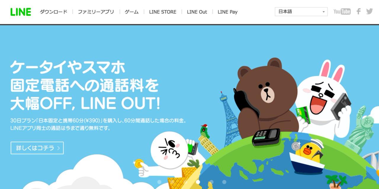 LINE、2016年7月に東証一部上場へ