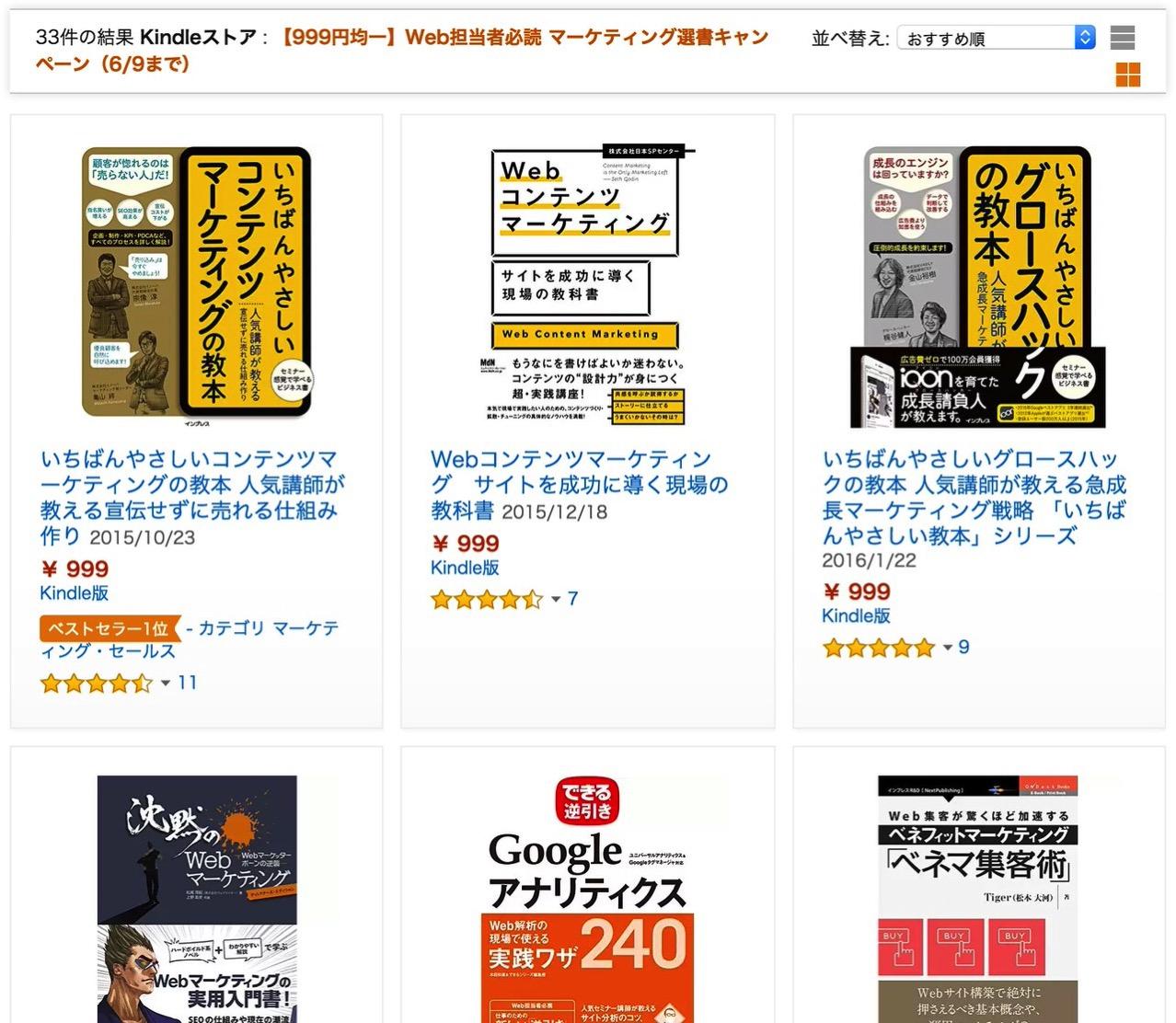 【Kindle】999円均一セール「Web担当者必読 マーケティング選書キャンペーン」