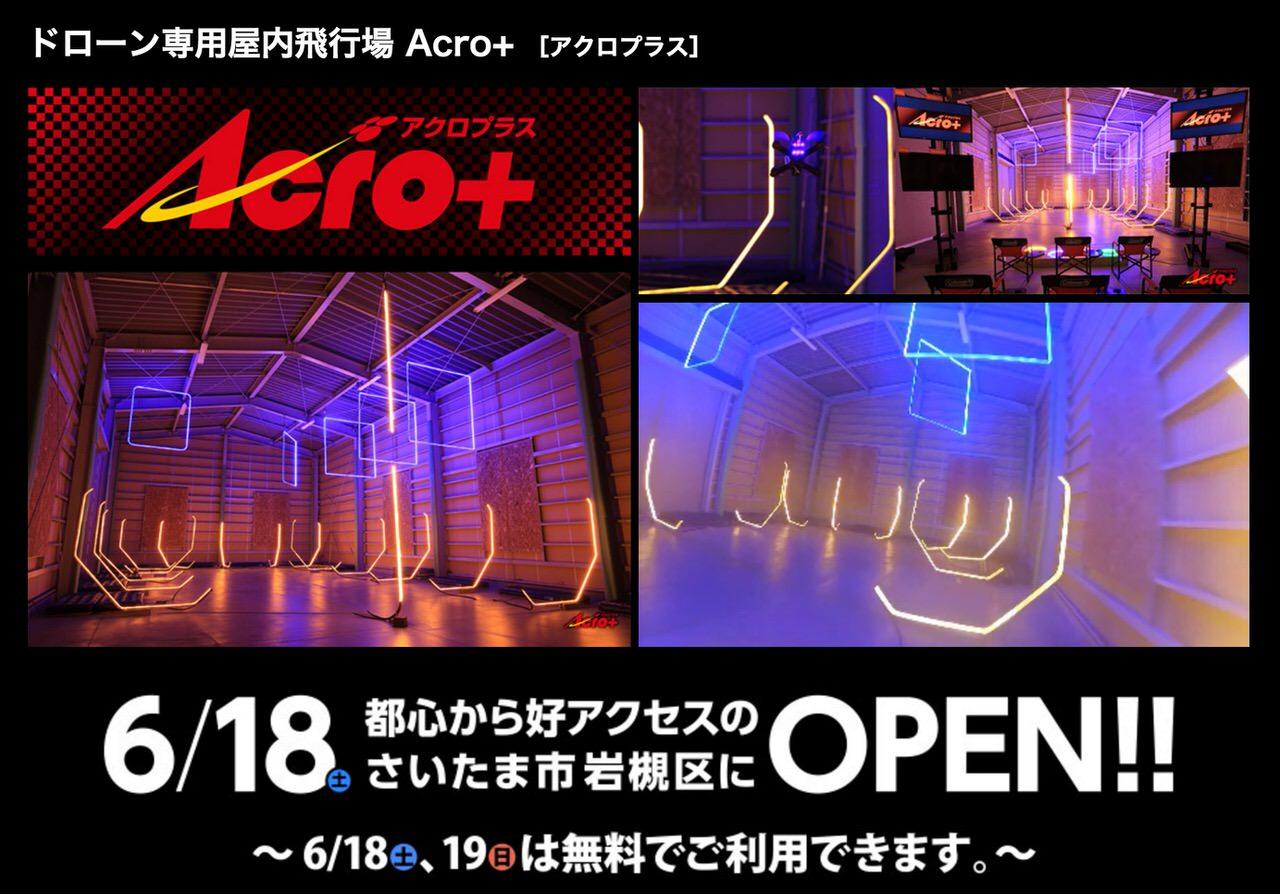 「ACRO+(アクロプラス)」さいたま市のドローン専用屋内施設